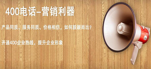 想要接听便宜的那当然是中国联通合适,最高才二毛钱。[电信400电话怎么办理多少钱