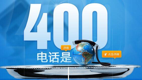 400电话套餐办理有哪些呢(400电话的套餐是怎么收费的呀)