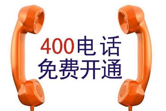 400电话办理是怎么收费的呢(400电话办理的方式有哪些呢)